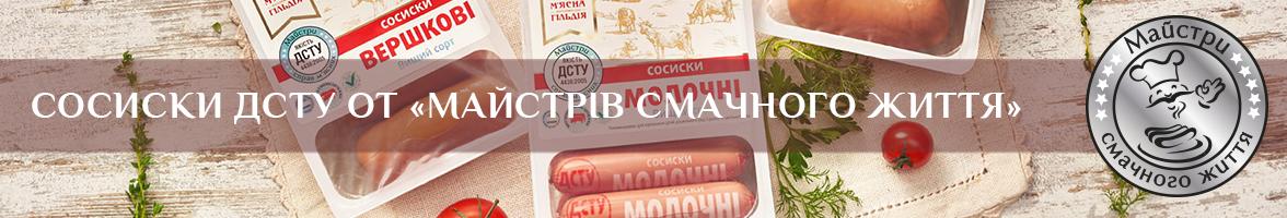 Сосиски ДСТУ от Майстрів Смачного Життя