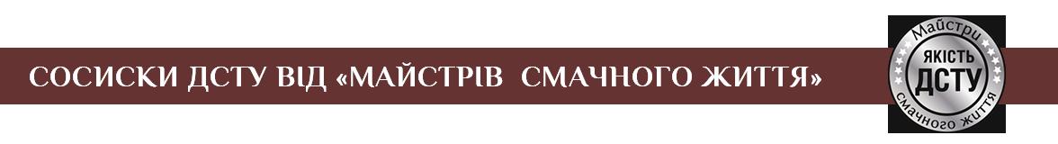 """Сосиски ДСТУ від """"Майстрів Смачного Життя"""""""