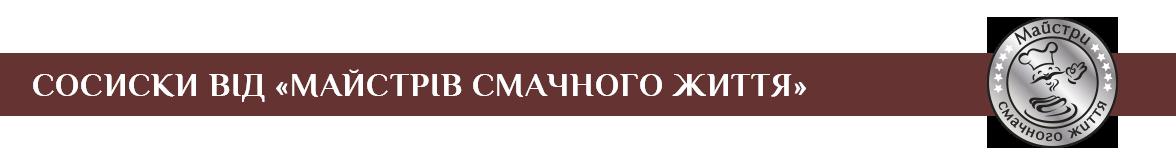 """Сосиски від """"Майстрів Смачного Життя"""""""
